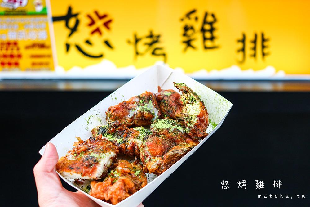 【小吃】台中南區-怒烤雞排。隱藏菜單抹茶煉乳口味/忠孝路夜市