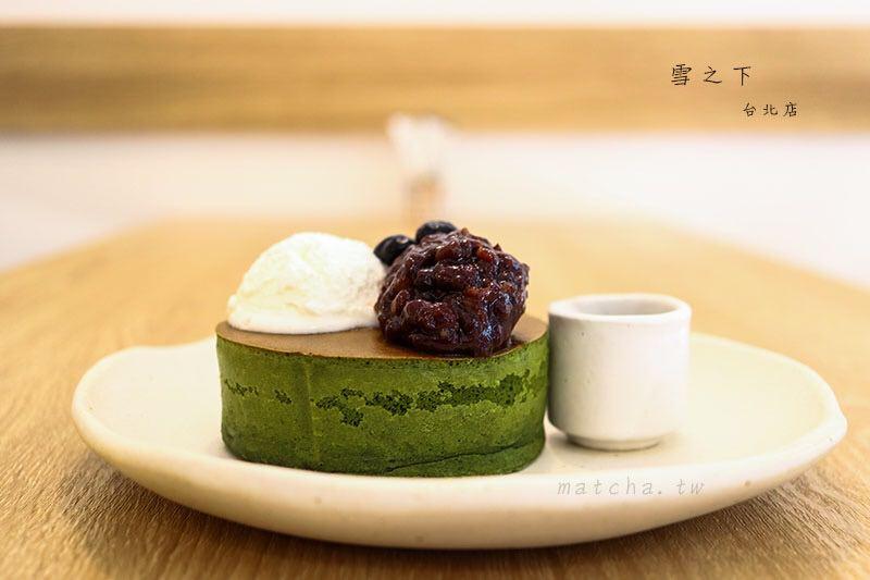 台北抹茶甜點|雪之下。日本超人氣厚鬆餅台灣也能吃的到!