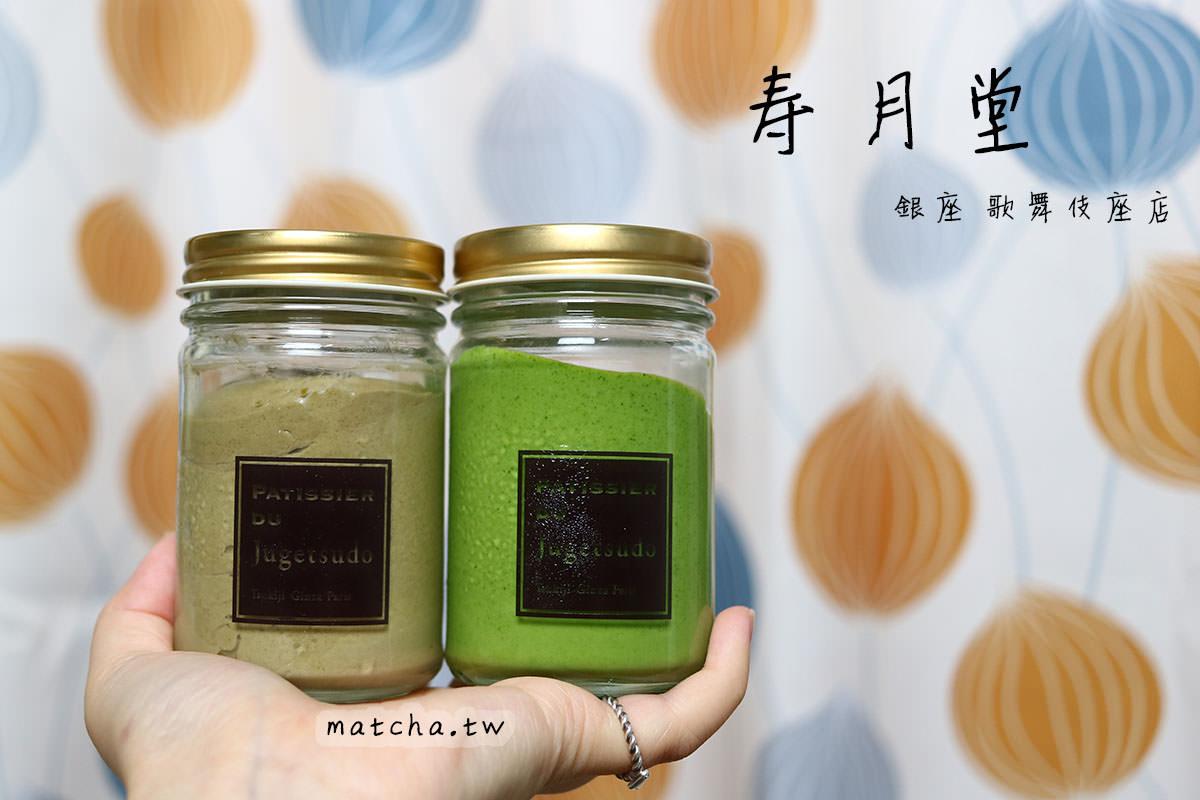 東京抹茶甜點|壽月堂。東京抹茶伴手禮首選/築地、東銀座