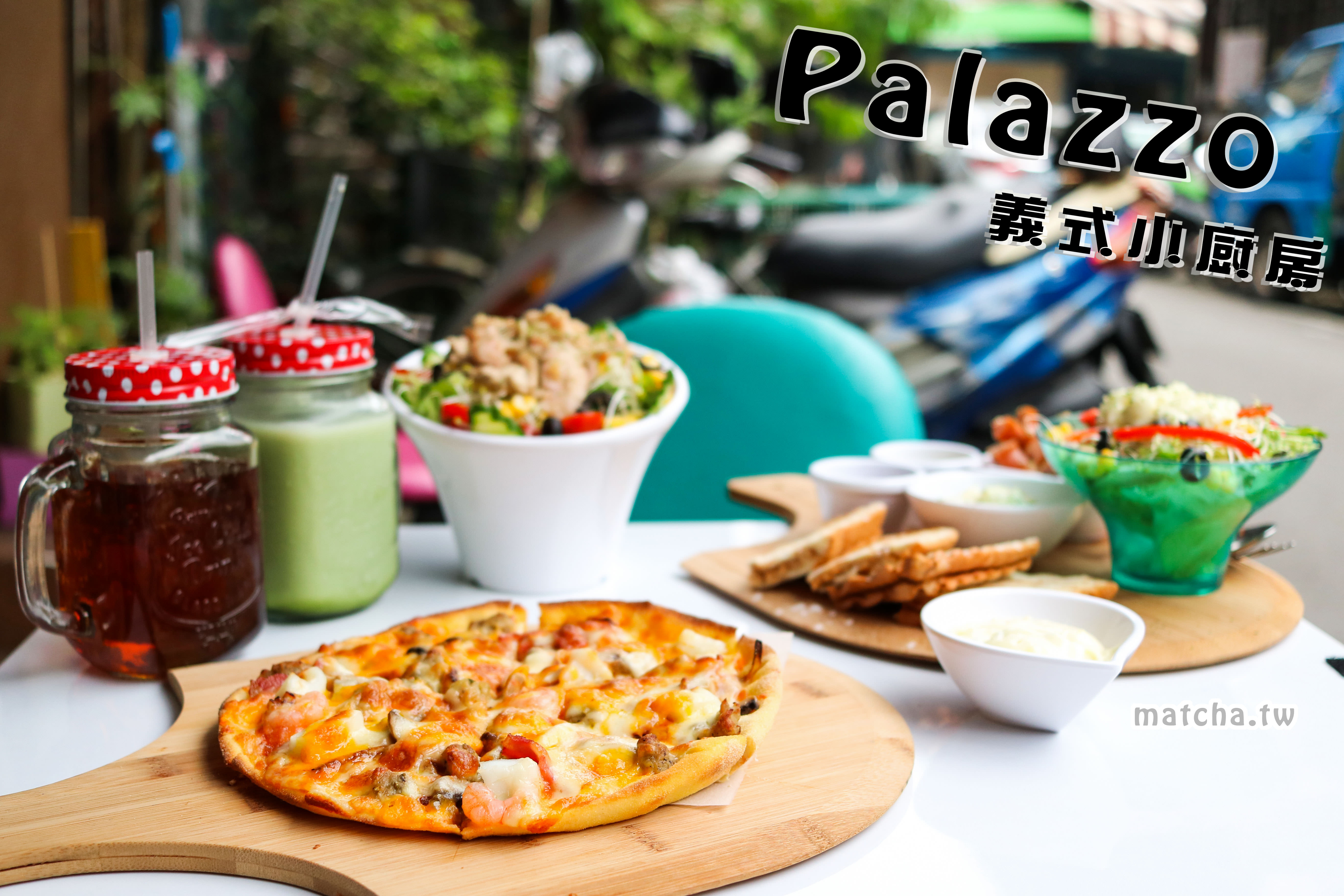 台北義式|| 大安-Palazzo義式小廚房。國父紀念館旁的平價輕食、披薩/台北101 世貿站