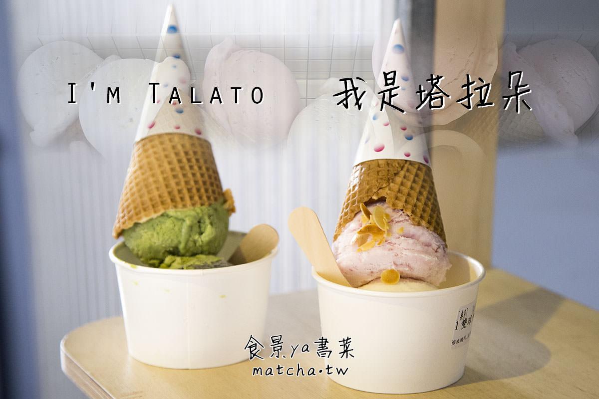 台中冰品|| 西區-I'm Talato 我是塔拉朵。躺在冰淇淋中拍照打卡吧!