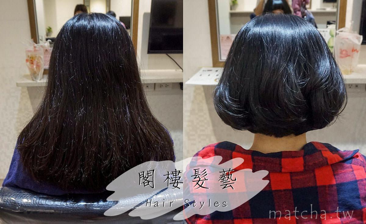 新北中和髮廊|閣樓髮藝 Hair Styles。中和環球購物中心旁髮廊推薦