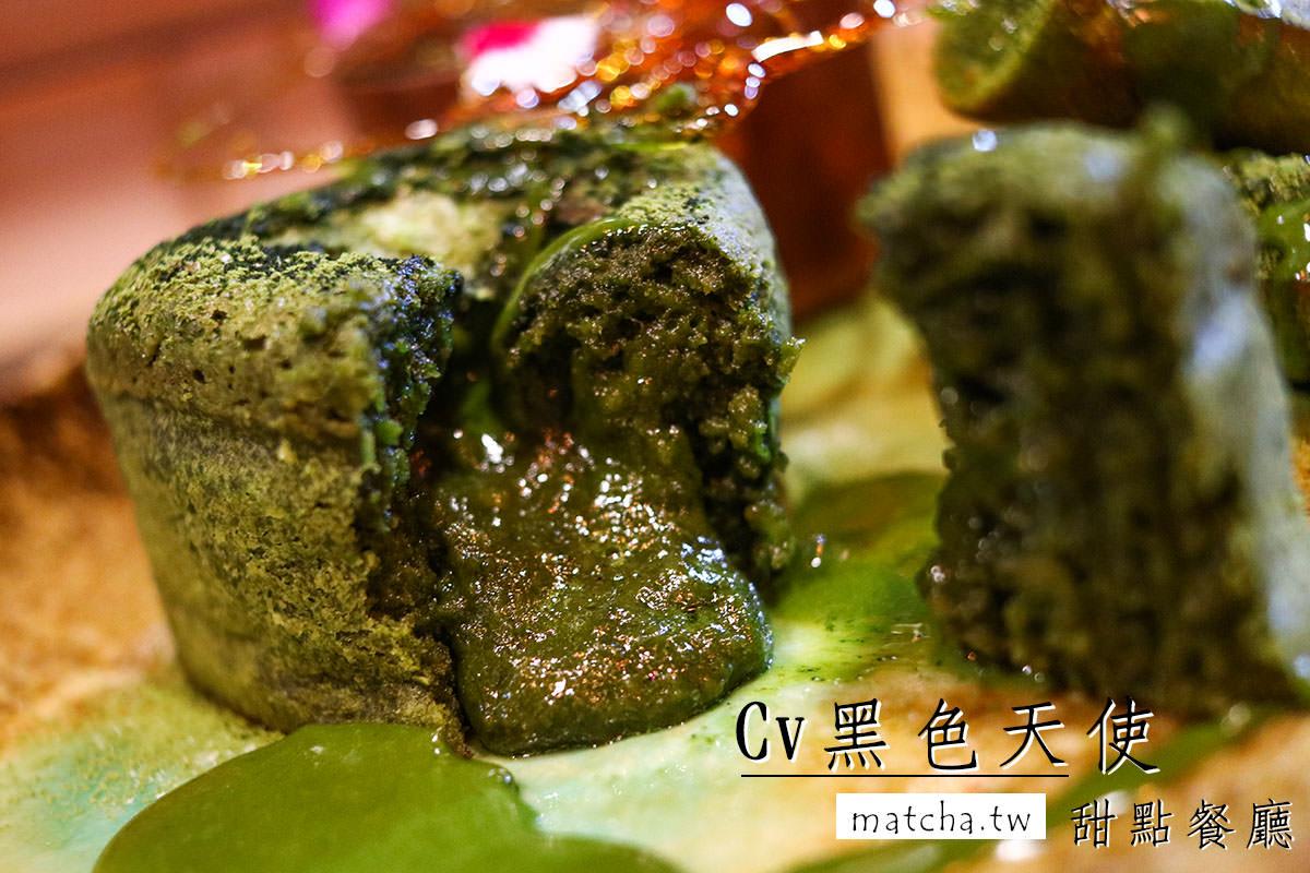 台中甜點|| 北屯-Cv黑色天使甜點餐廳。假日專屬的抹茶季,讓人驚豔的台中抹茶