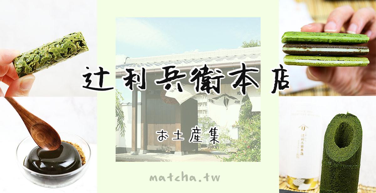 京都宇治抹茶伴手禮|辻利兵衛本店。抹茶控拜訪宇治的首選土產