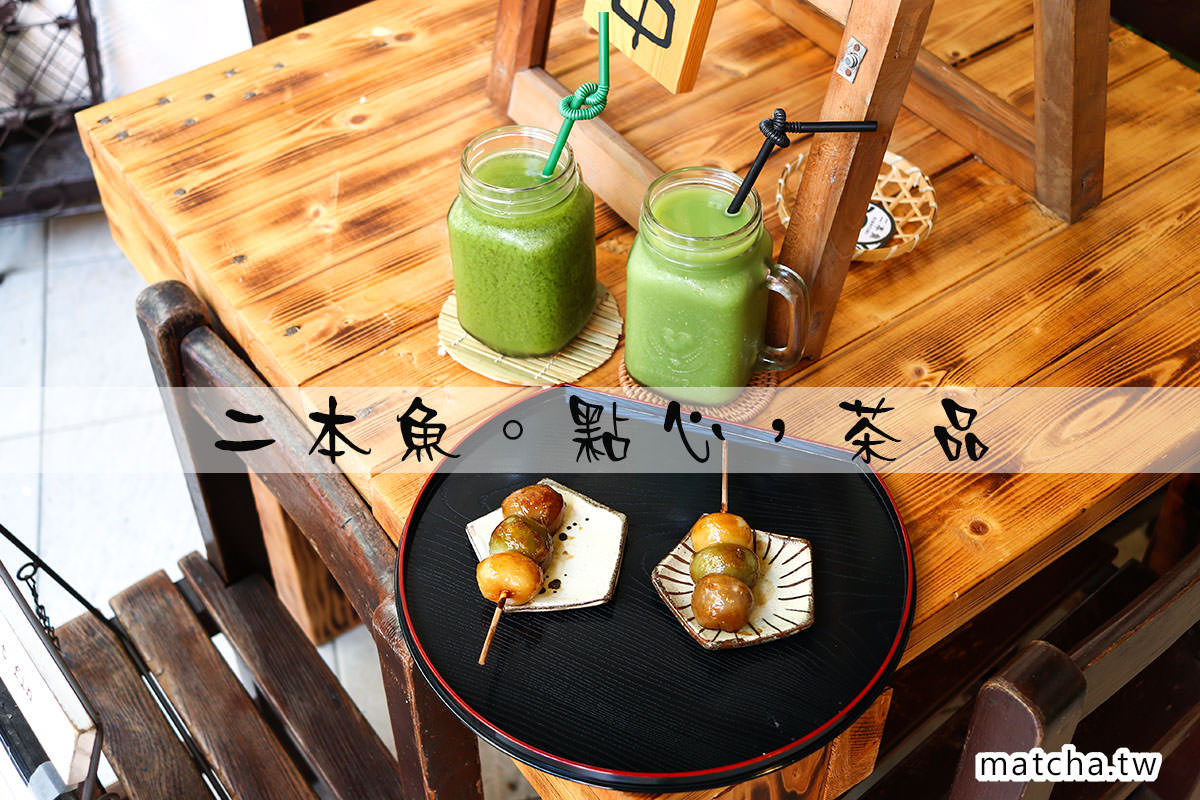 新竹日式甜點|二本魚。點心,茶品。有糰子、抹茶創意飲品的可愛小店