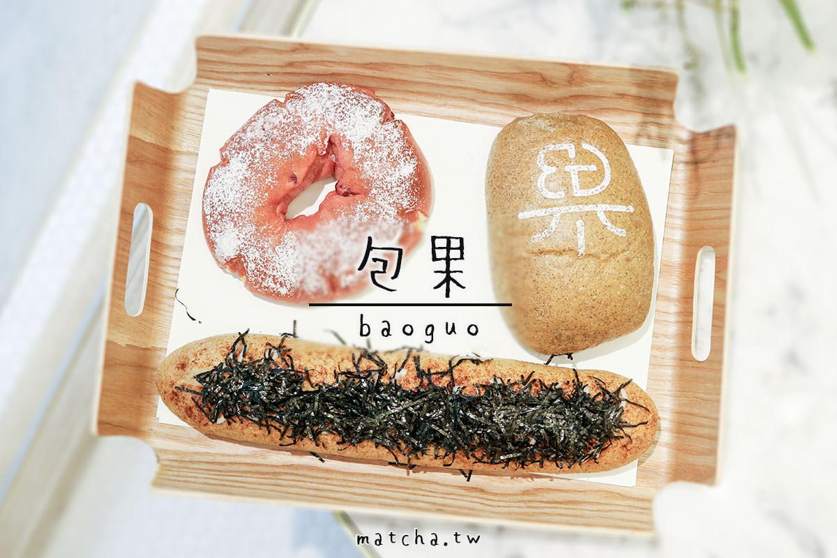 台北麵包烘焙|包果 baoguo。貳樓新品牌,軟歐麵包配上飲品的好滋味