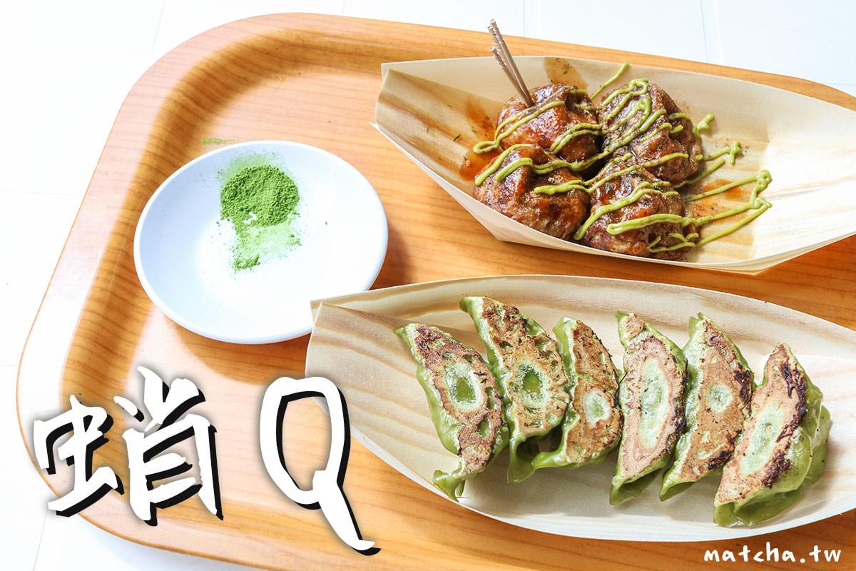 宇治抹茶章魚燒|蛸Q。平等院の表参道美食,還有抹茶煎餃