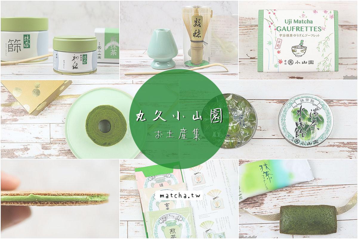 京都抹茶伴手禮|丸久小山園。抹茶控的專屬伴手禮,抹茶法蘭酥新上市