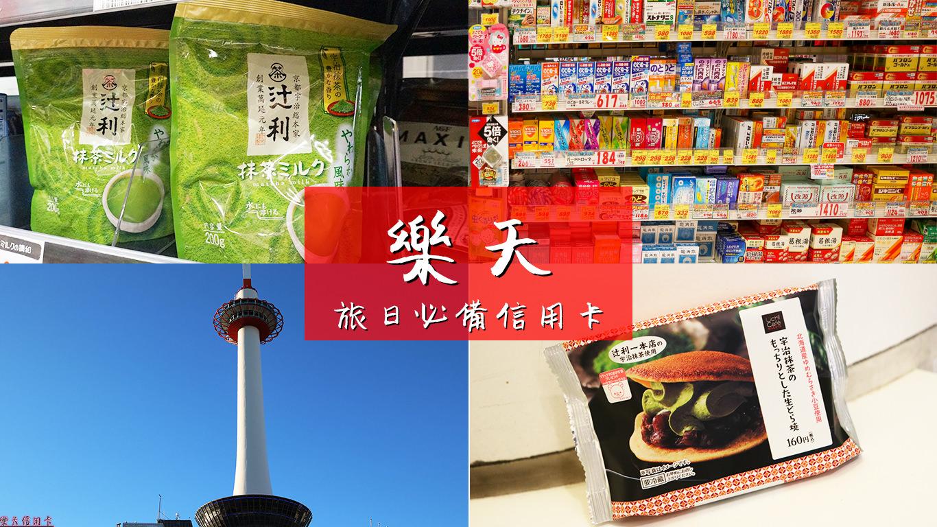 日本旅遊||樂天信用卡。日本京都自助旅行買土產、藥妝享優惠