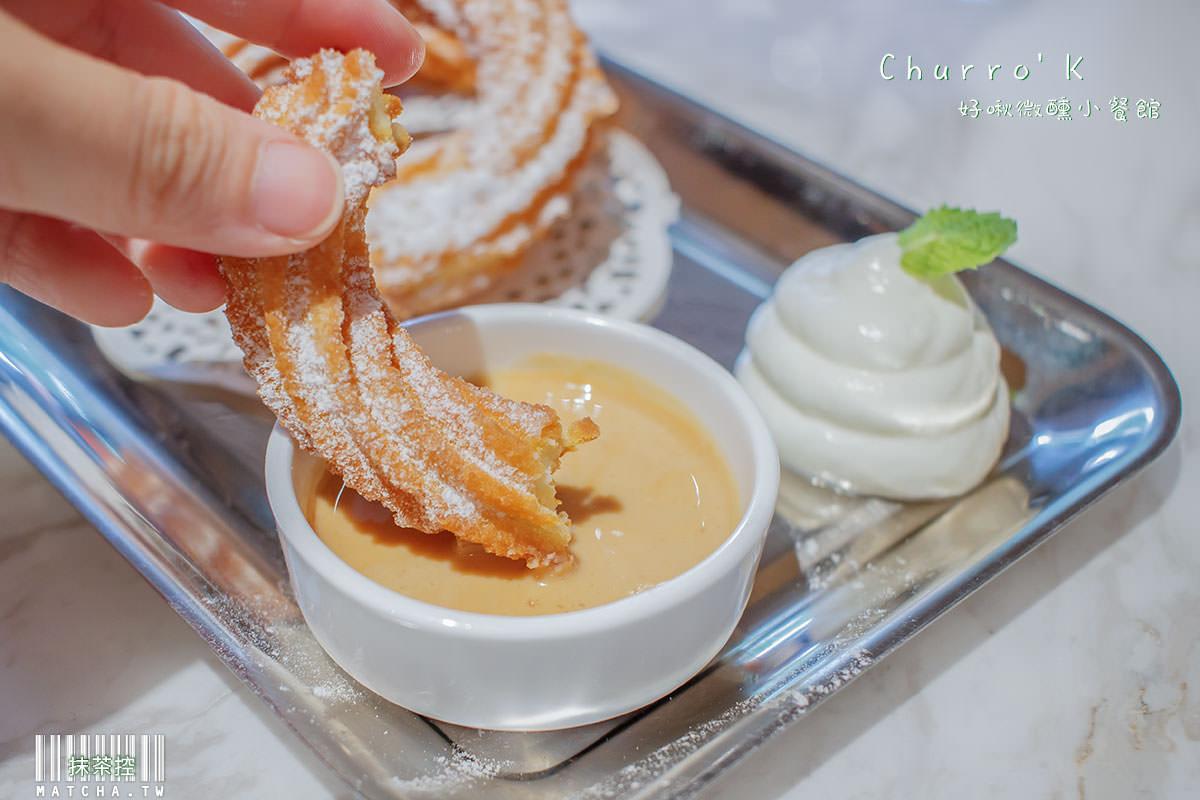 台北美食||大安-Churro'K 好啾微醺小餐館。比男友還棒的吉拿棒!蘇打綠歌迷必朝聖餐廳