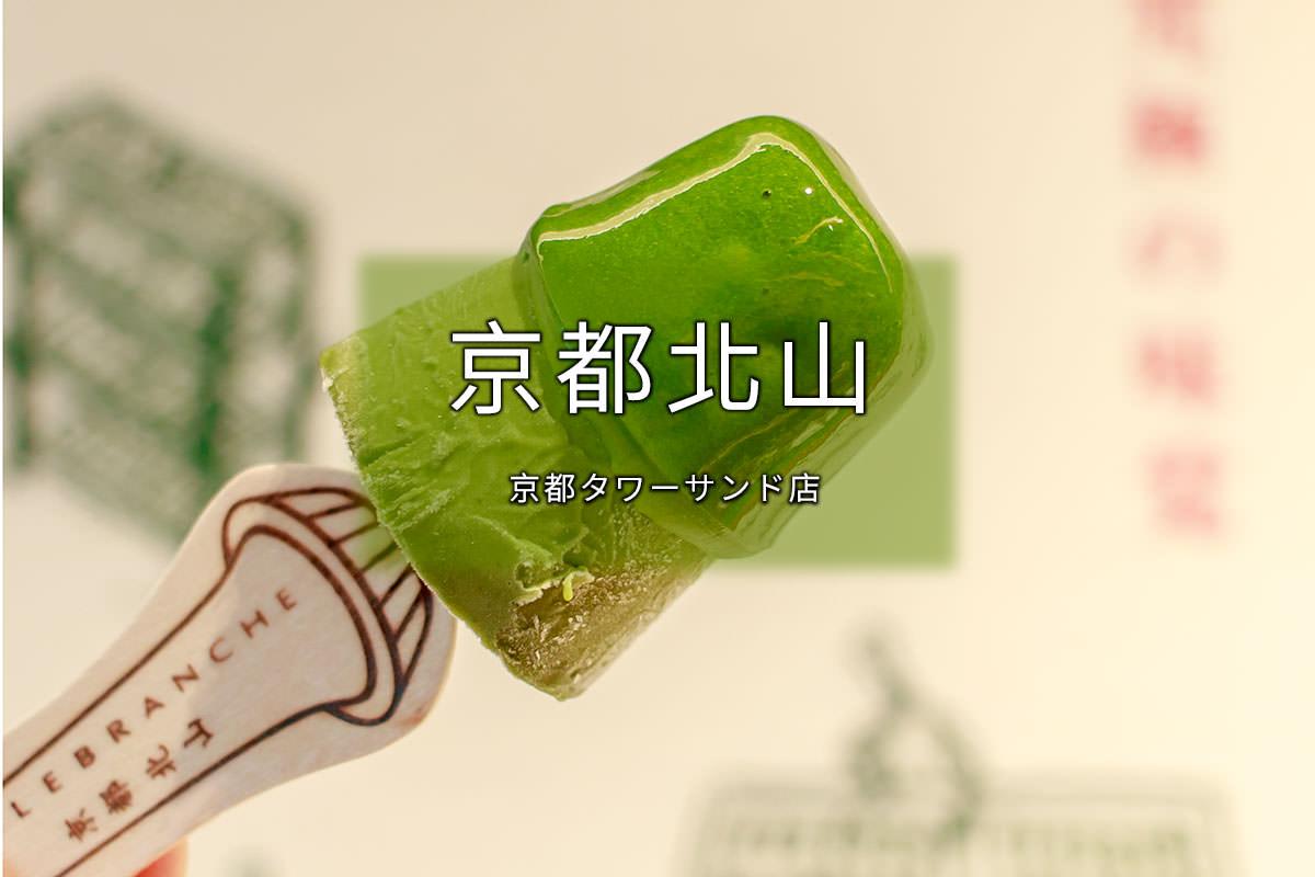 京都抹茶|京都北山 京都タワーサンド店。獨家限定抹茶冰棒