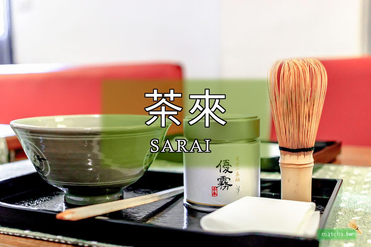 台北抹茶||中正-茶來 SARAI。中山堂內的抹茶教學,推出限定抹茶捲及冰淇淋