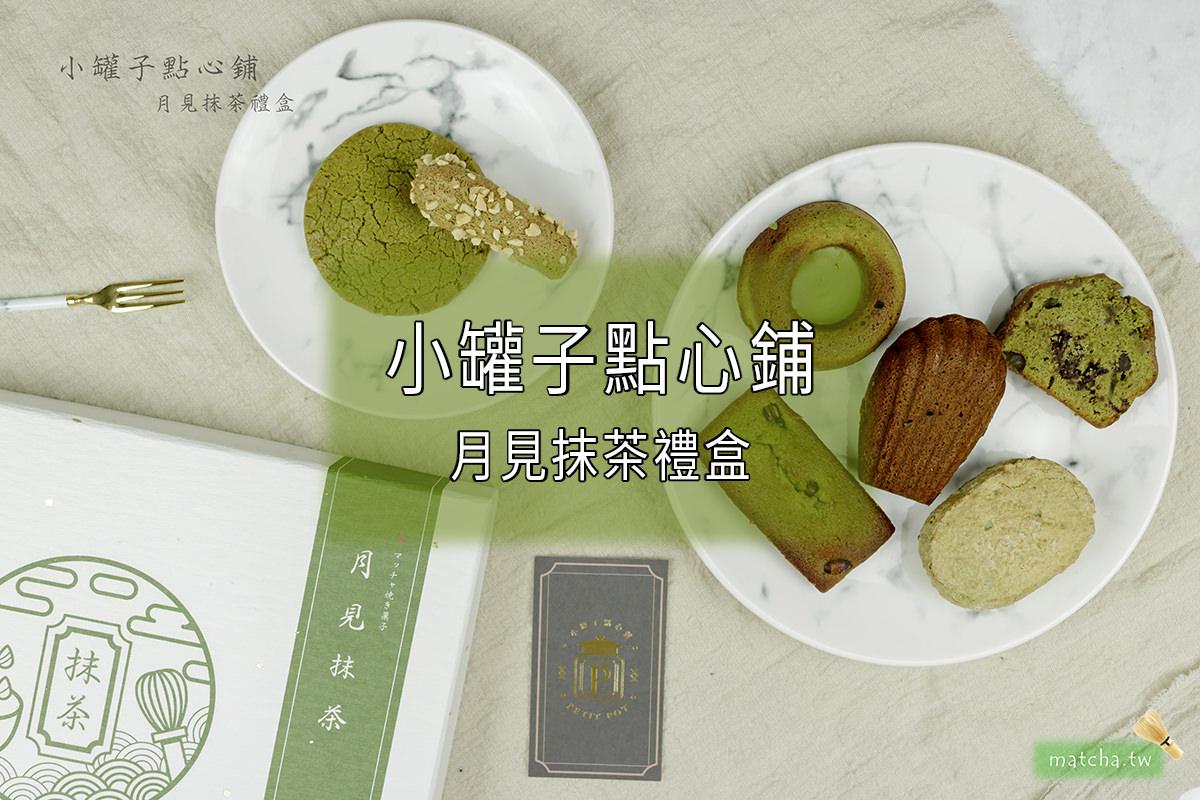 台北抹茶||永康-小罐子點心鋪。抹茶控的中秋節送禮首選