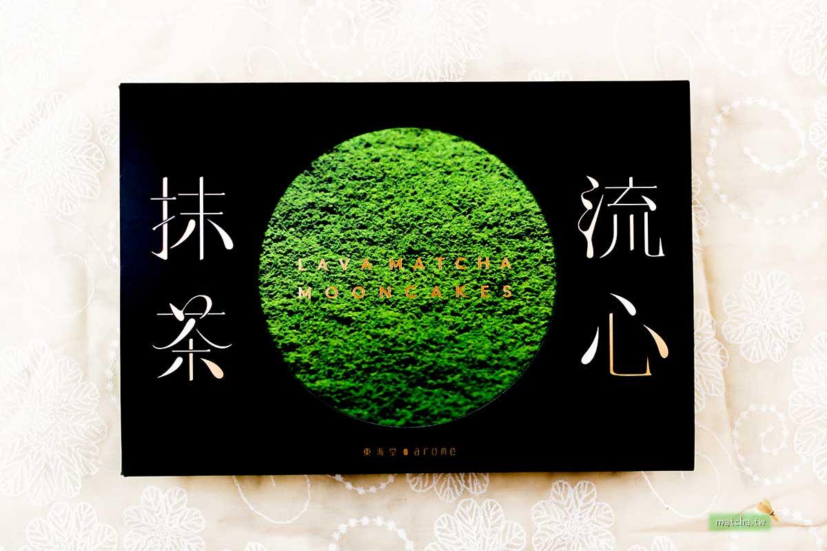 香港抹茶||东海堂-流心抹茶月饼.中秋节限定贩售