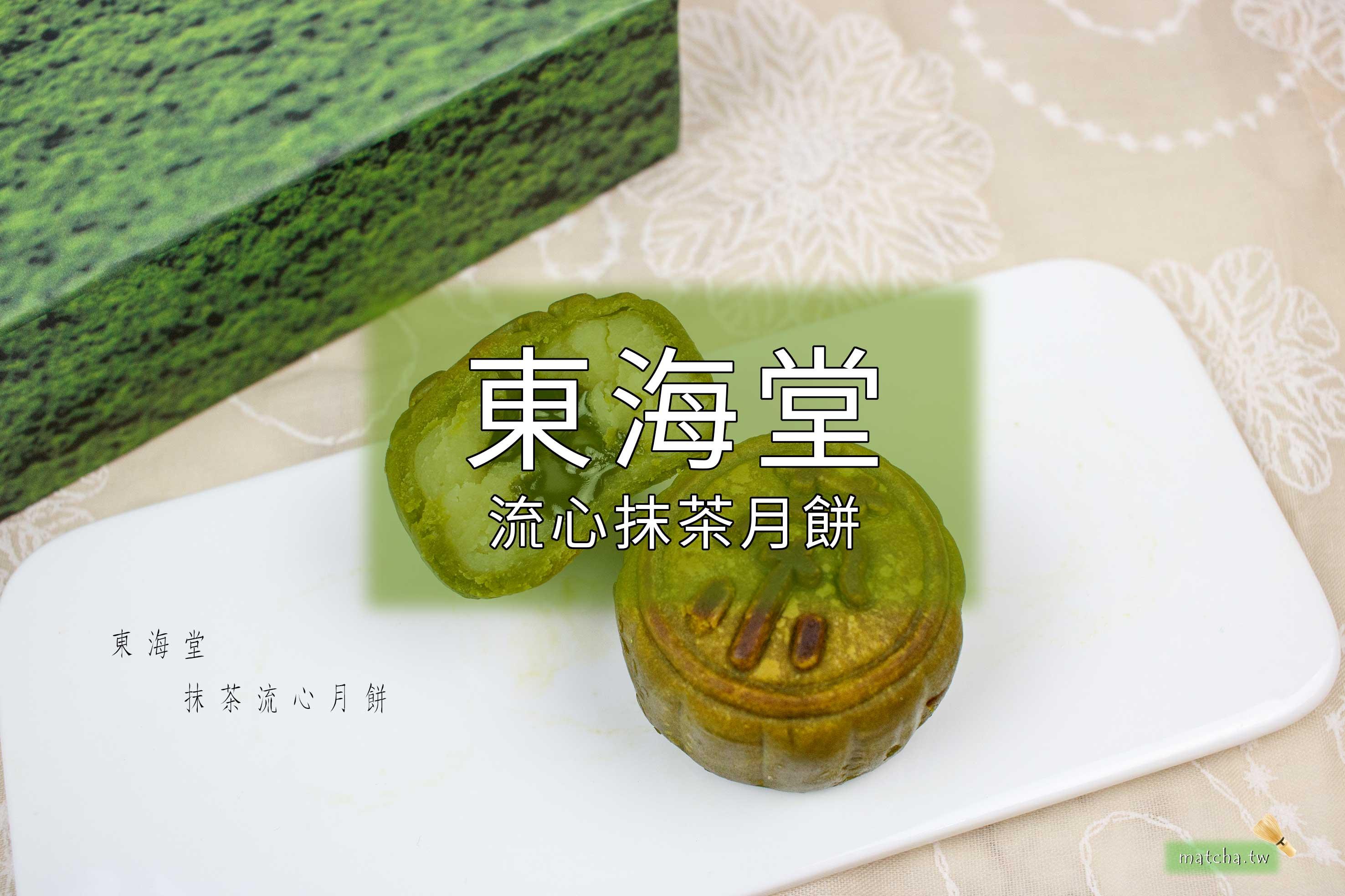 香港抹茶||東海堂-流心抹茶月餅。中秋節限定販售