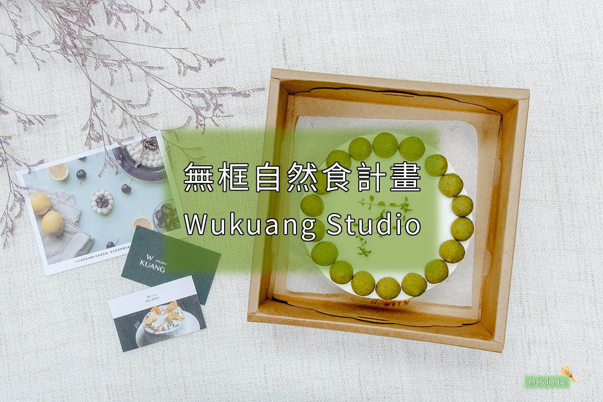 台南抹茶|Wukuang Studio 無框自然食計畫。純粹的抹茶宅配甜點
