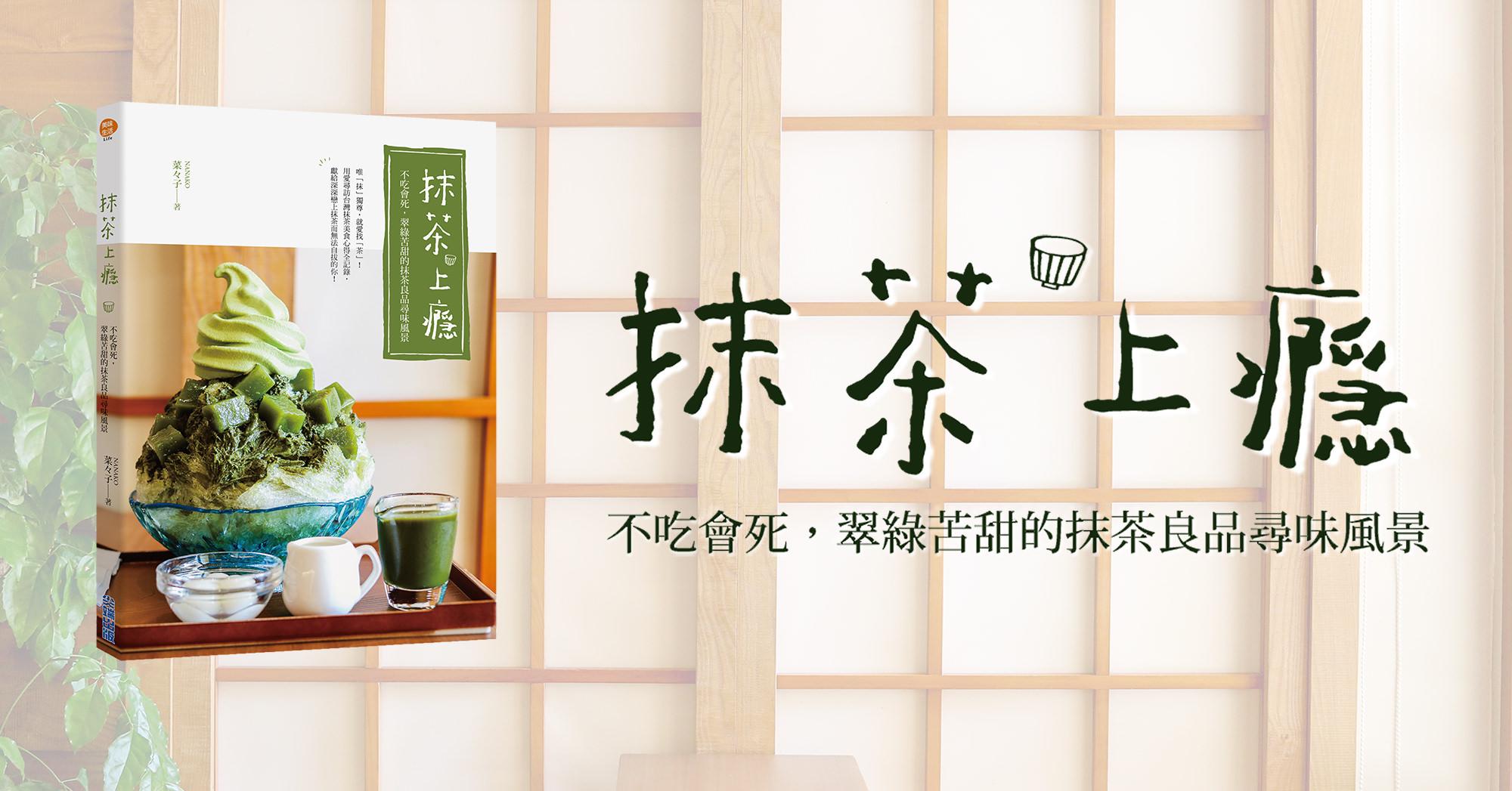 抹茶書籍|抹茶上癮:不吃會死,翠綠苦甜的抹茶良品尋味風景
