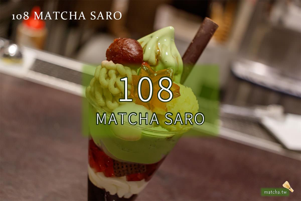 台北抹茶| 108 抹茶茶廊。秋季限定新產品,抹茶焙茶牛軋糖伴手禮