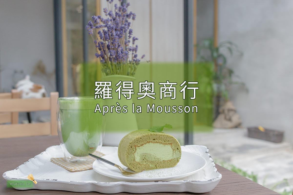 台北抹茶||羅得奧商行。民生社區內的網美拍照店