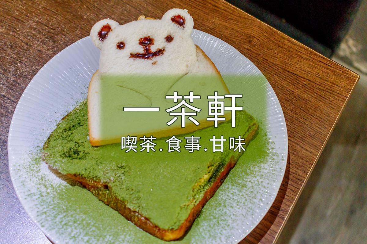 桃園抹茶||一茶軒。中壢圖書館旁的可愛小熊抹茶吐司