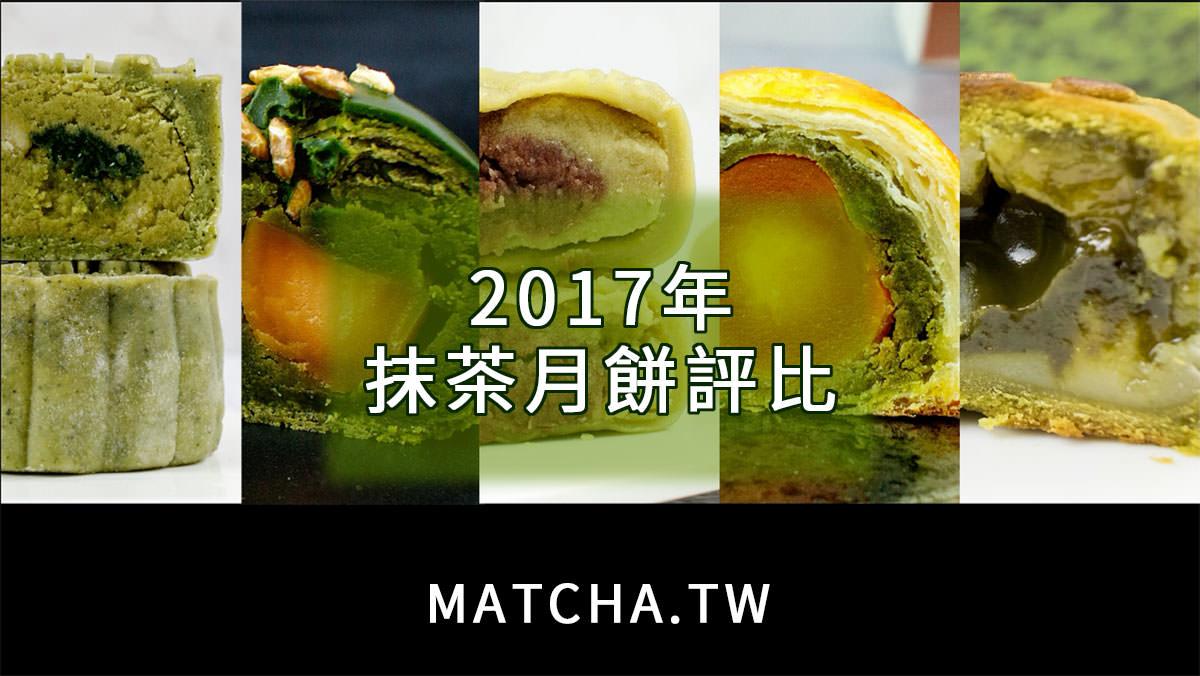 抹茶||抹茶月餅。五款2017年度中秋節限定