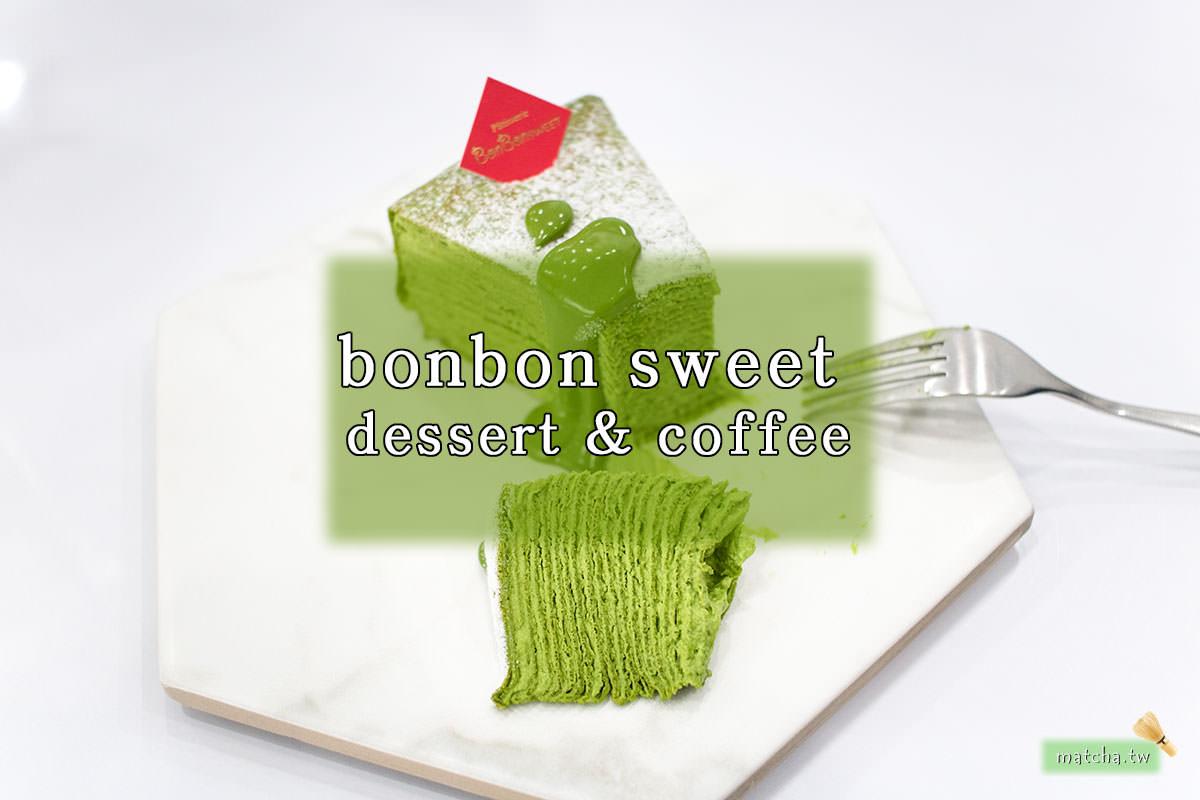 新竹抹茶甜點|bonbon sweet dessert&coffee。帶點苦感的誘人抹茶千層
