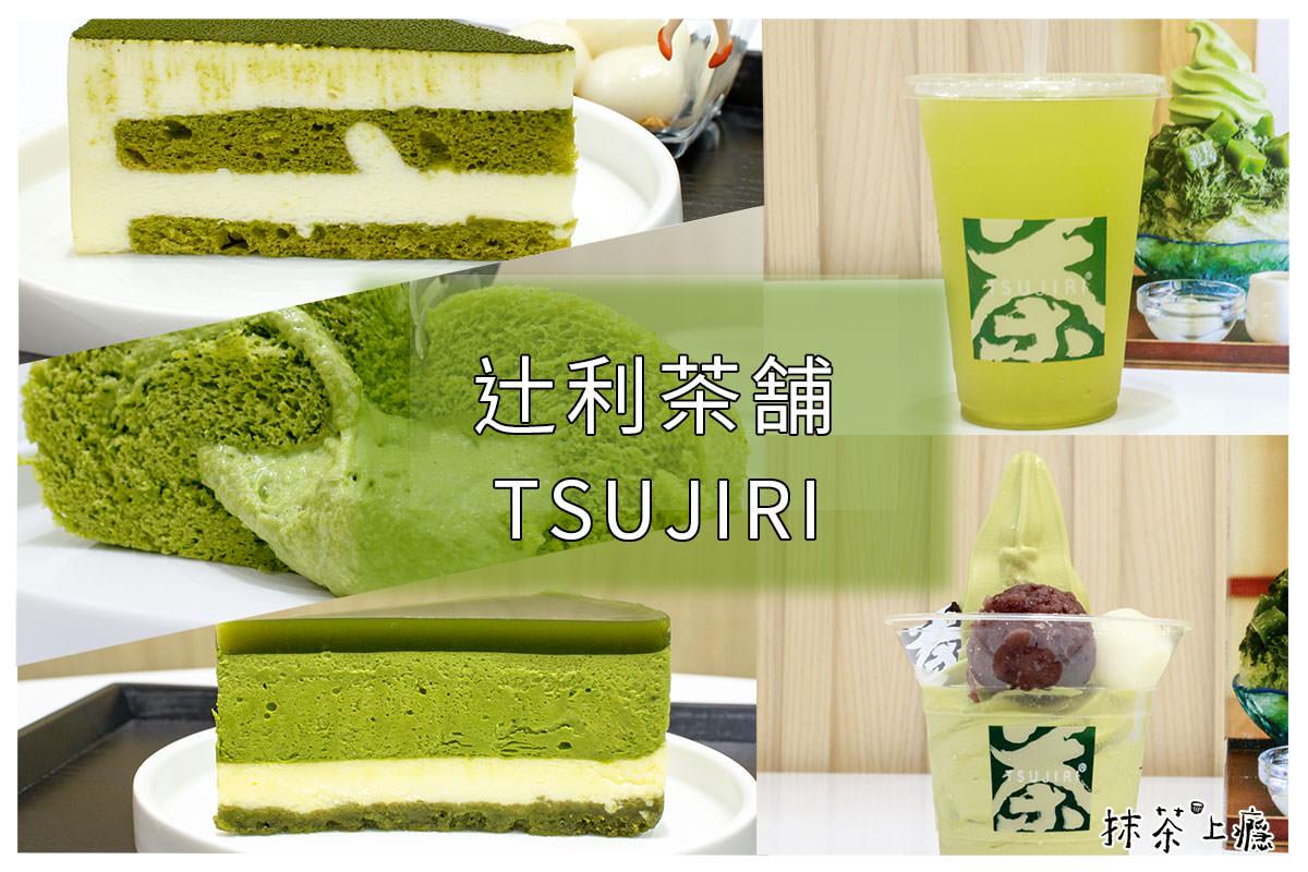 抹茶上癮書內折價券||辻利茶舖 TSUJIRI。抹茶甜點新品登場