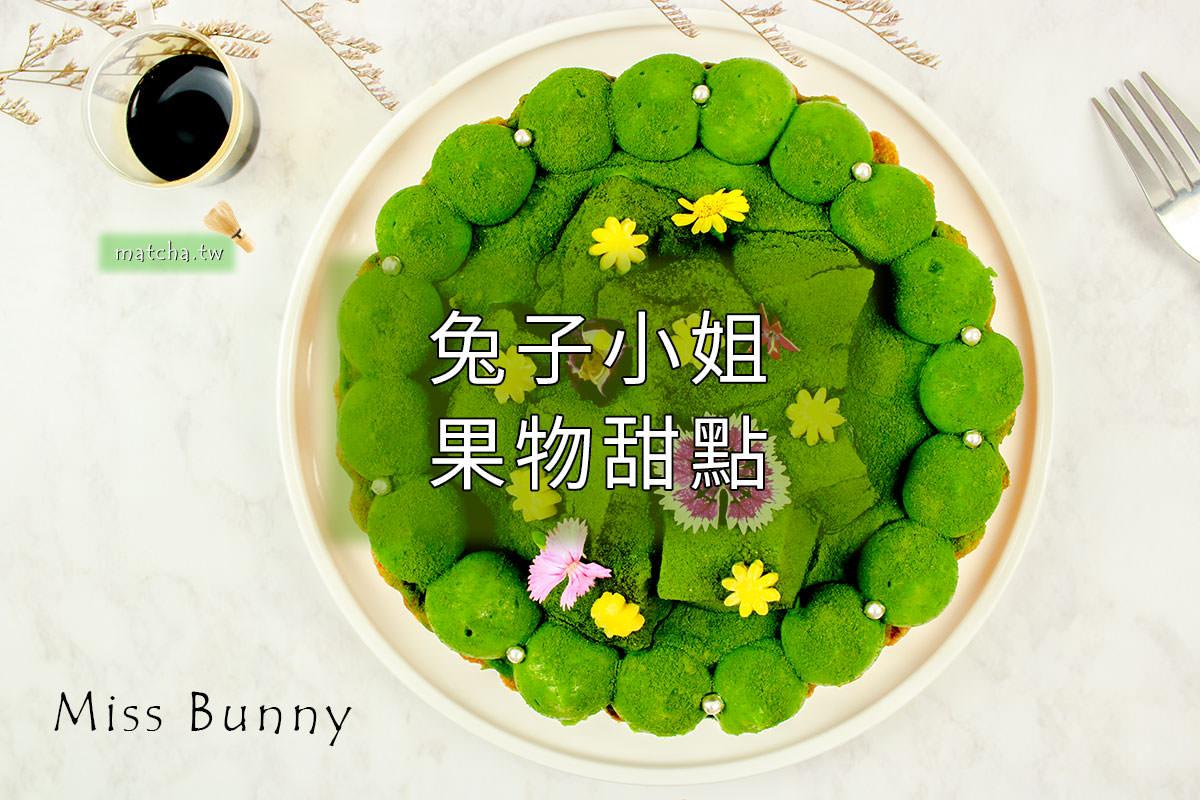 宅配抹茶甜點|兔子小姐果物甜點。提供台北自取的美麗抹茶塔