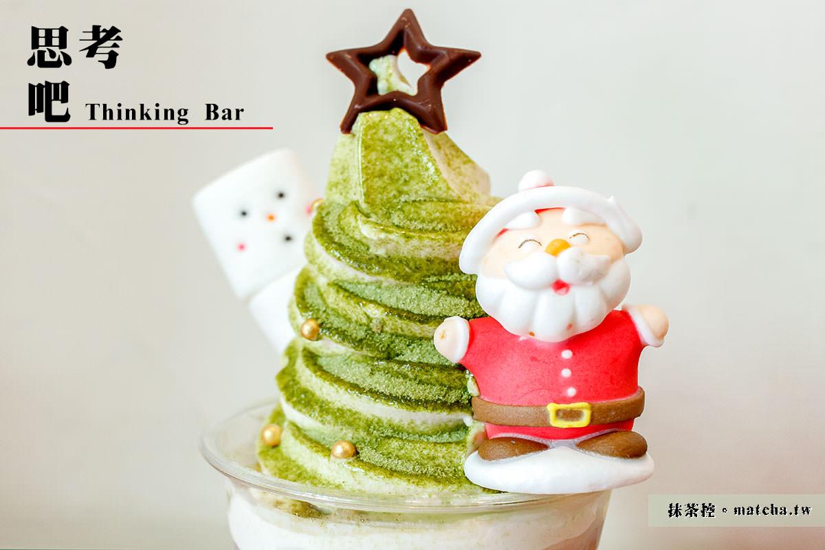 台北抹茶||思考吧 Thinking Bar。萌值爆表的限定款聖誕樹霜淇淋
