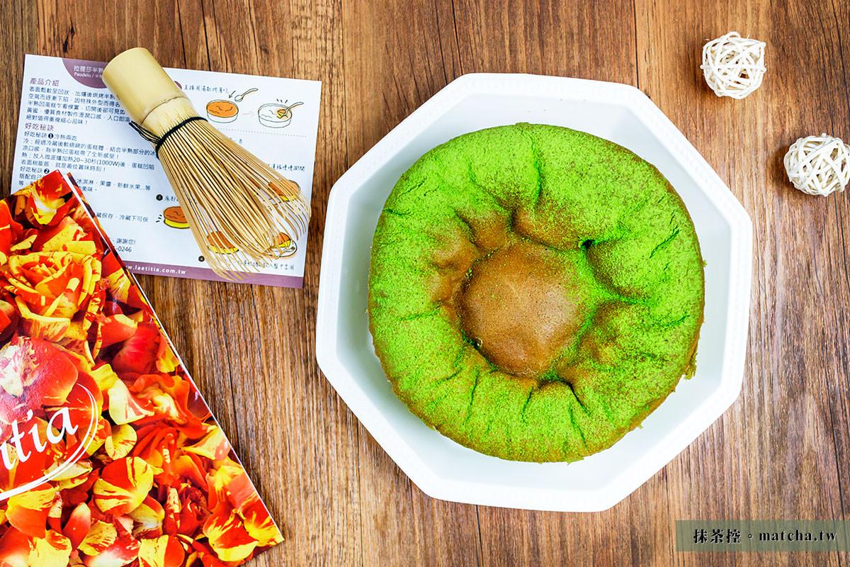 抹茶甜點|拉提莎手工泡芙甜點專賣店。冰涼溫熱兩種風味,邪惡半熟蛋糕