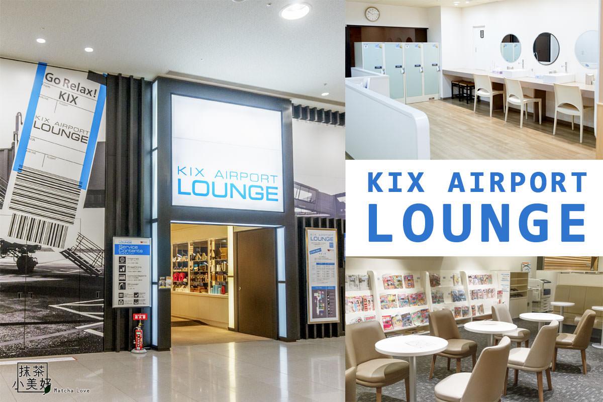 關西機場24H休息室|| KIX AIRPORT LOUNGE。夜宿機場首選