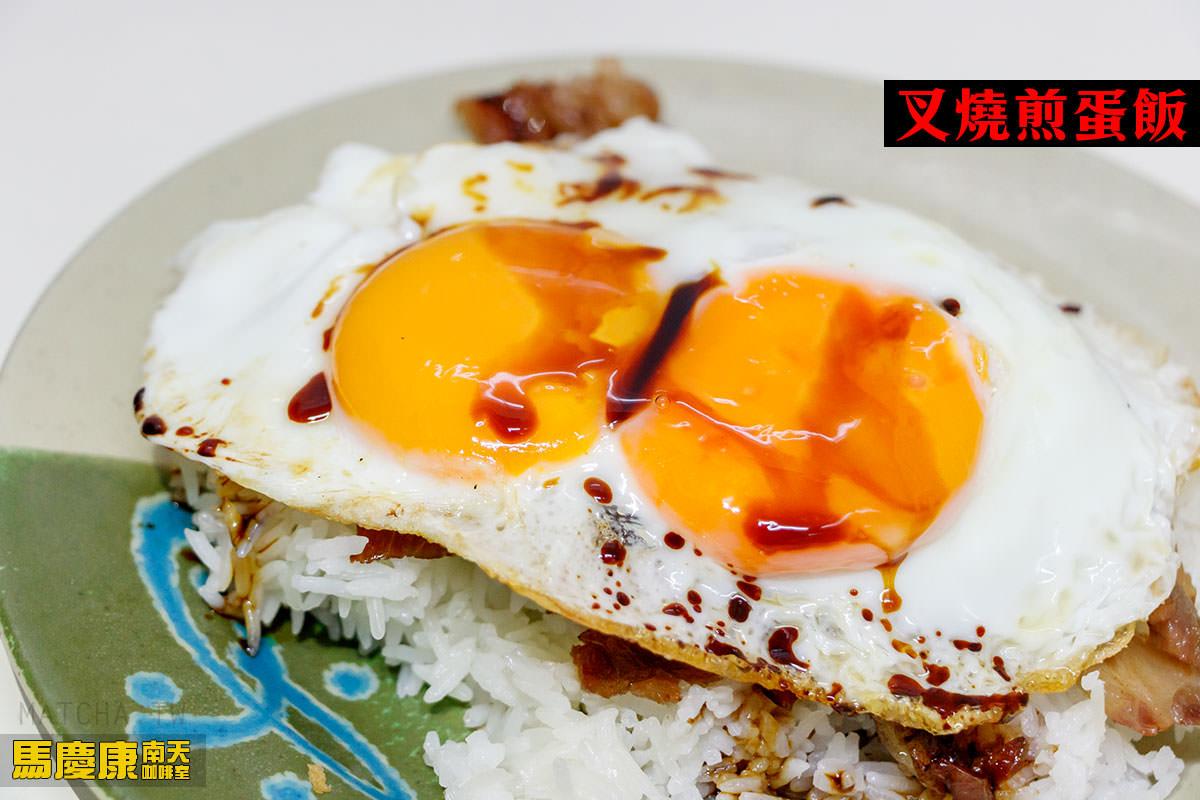 澳門美食||馬慶康南天咖啡室,遊澳門必吃的叉燒煎蛋飯在這!