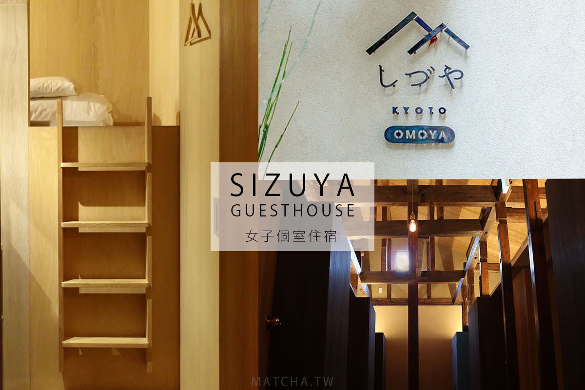 京都住宿|| しづや SIZUYA。讓單身女子安心的個室住宿/近京都駅、七条駅
