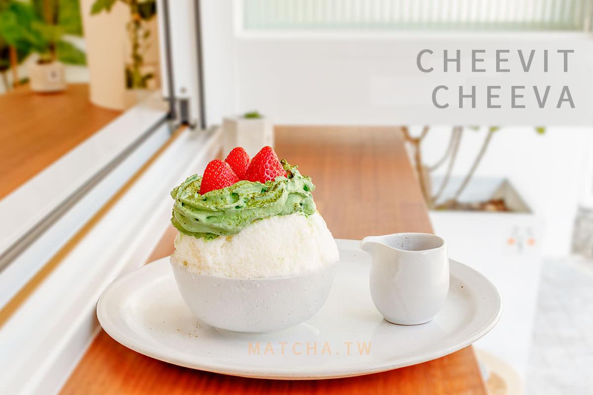 台北冰品|奇維奇娃。來自泰國清邁的可愛冰店