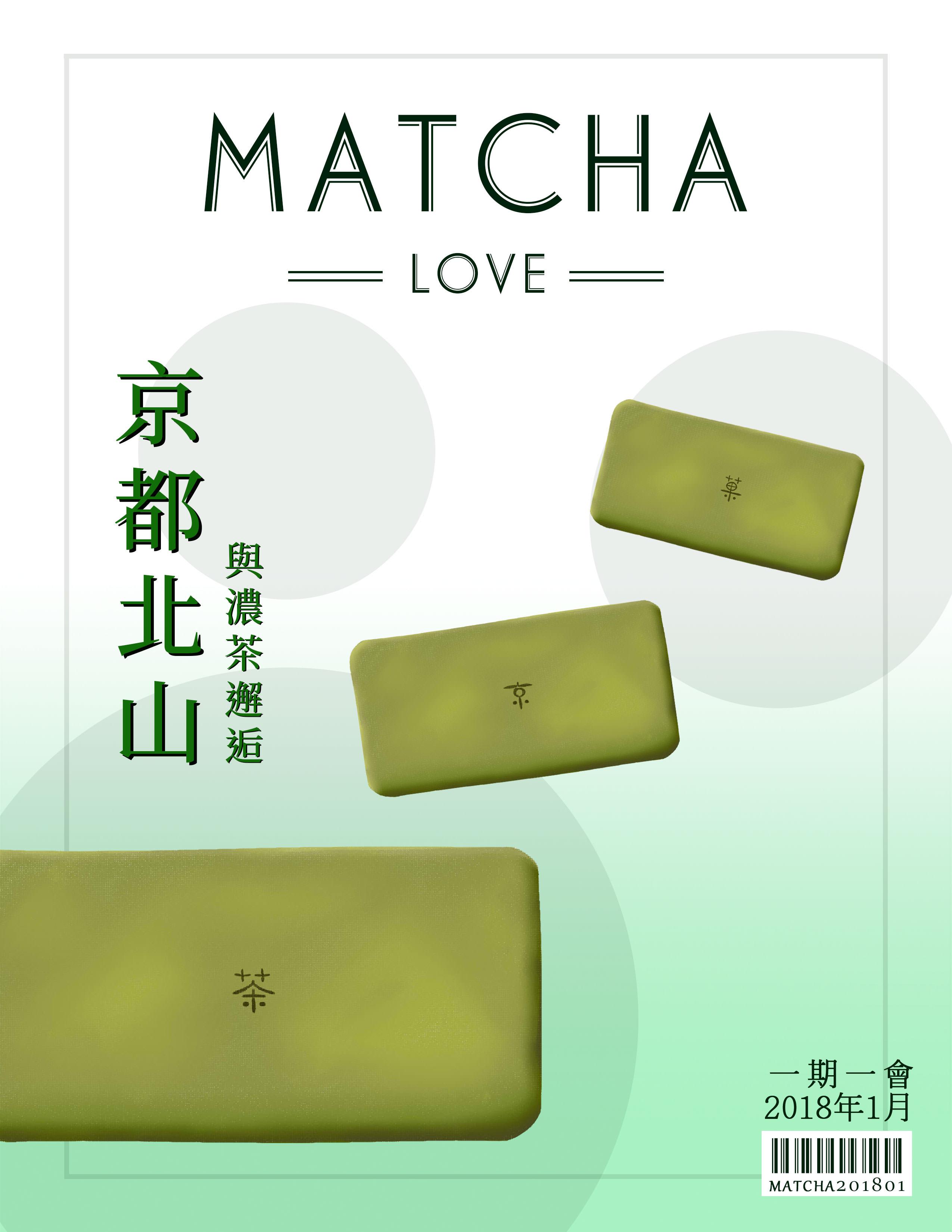 京都抹茶伴手禮》京都北山。 抹茶與白巧克力的經典呈現/抹茶專題01