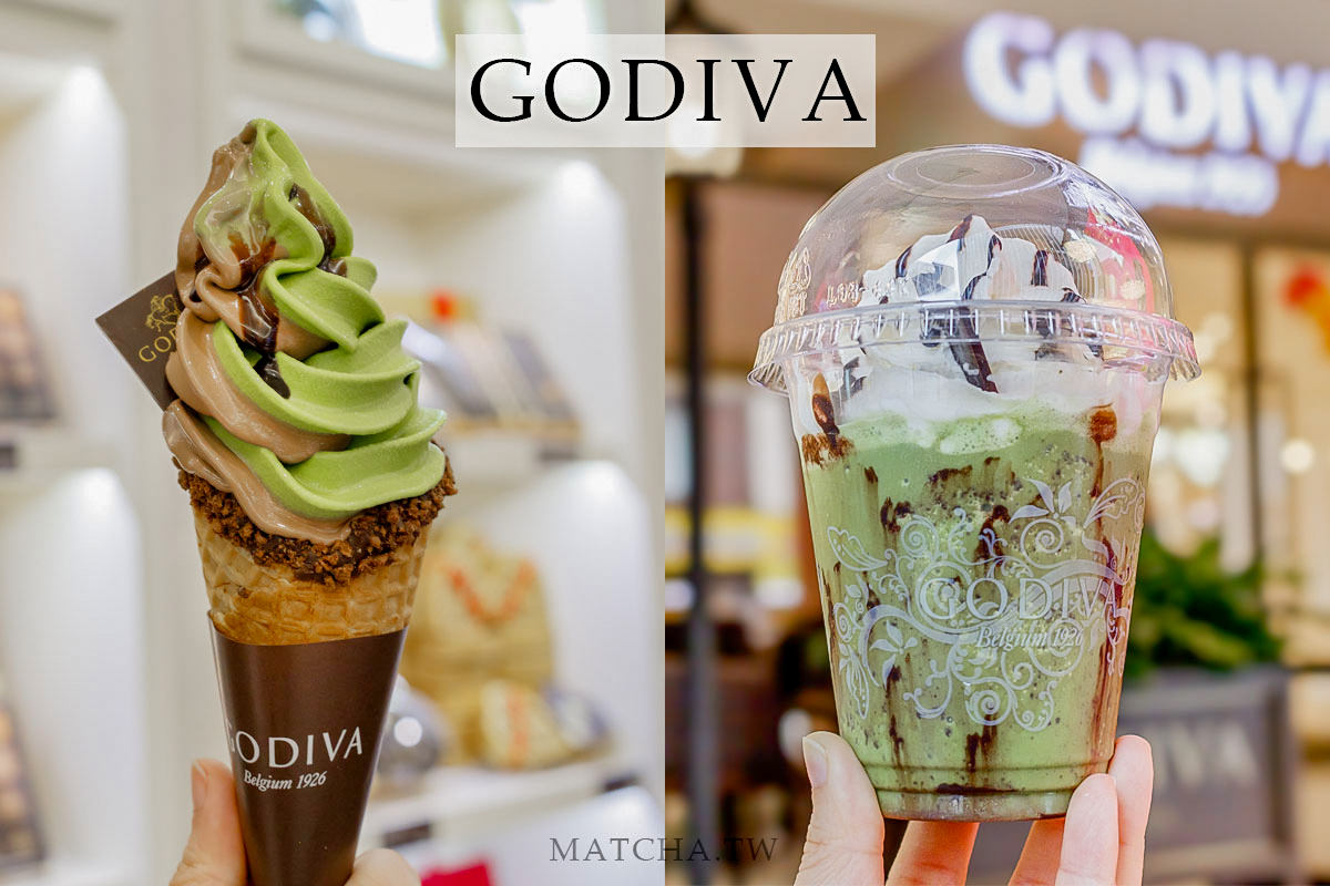GODIVA 台灣|| 抹茶控限定!抹茶霜淇淋及抹茶白巧克力凍飲來了