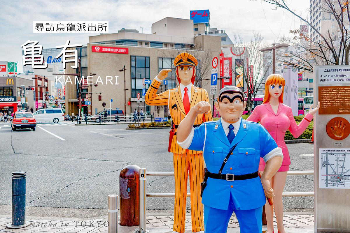 東京旅遊|葛飾龜有 ARIO。還原烏龍派出所漫畫場景