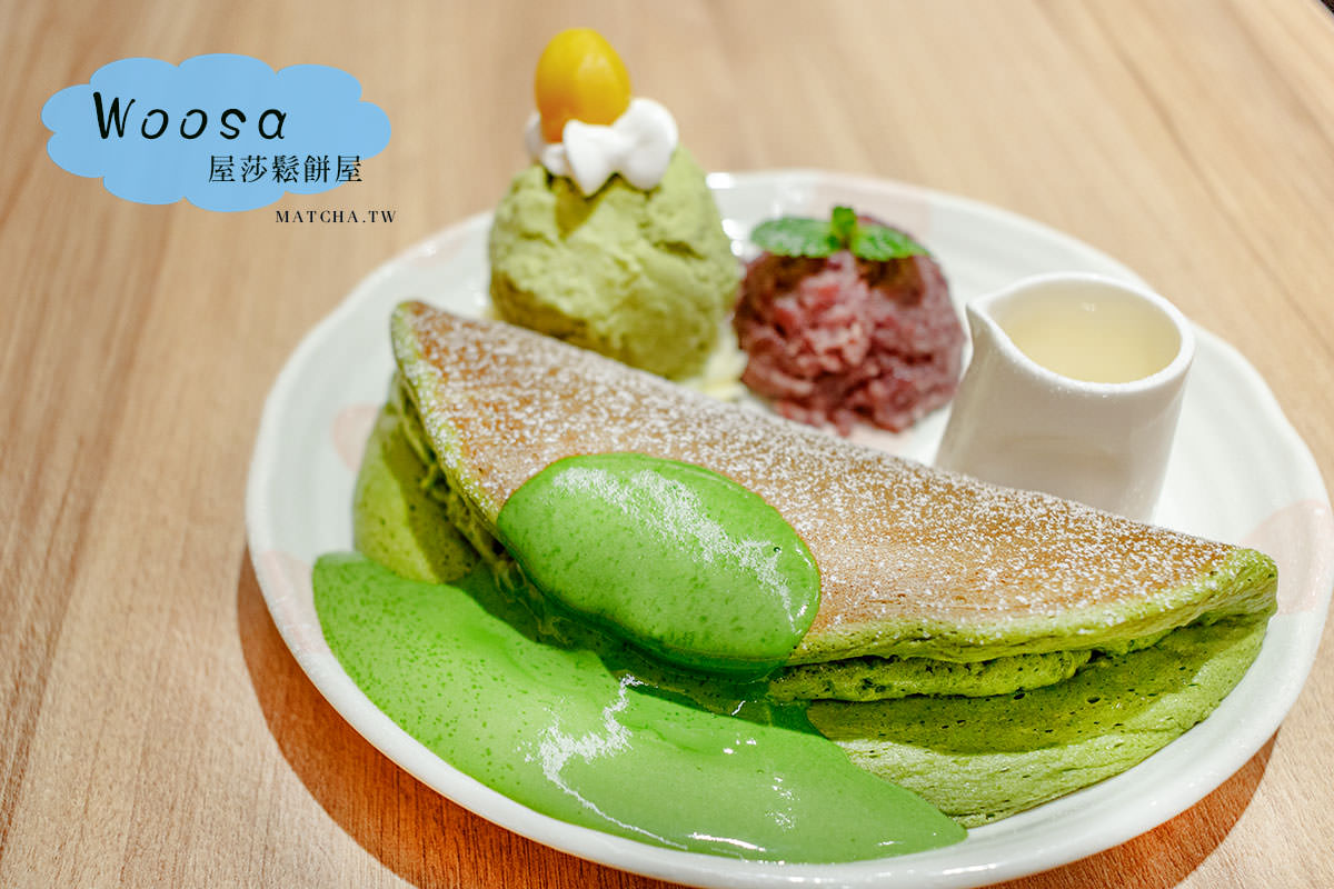 台北特色抹茶鬆餅|屋莎鬆餅屋 Woosa。抹茶控的雲の鬆餅強勢登場
