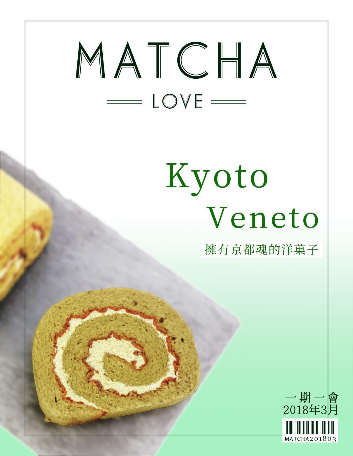 融入京都魂的洋菓子。KYOTO VENETO / 抹式專題03