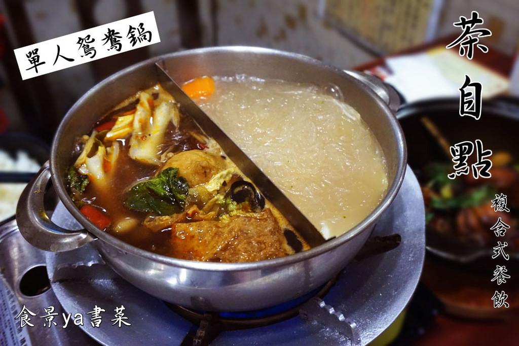 高雄中式餐點|茶自點複合式餐飲。適合聚餐聚會,還可以身穿龍袍當皇上
