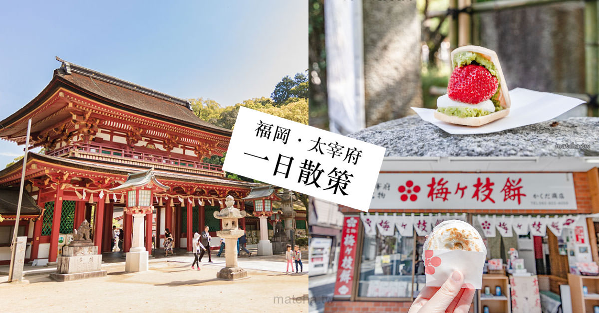 福岡旅遊|| 太宰府一日遊散策。吃個梅ヶ枝餅遊天滿宮吧!