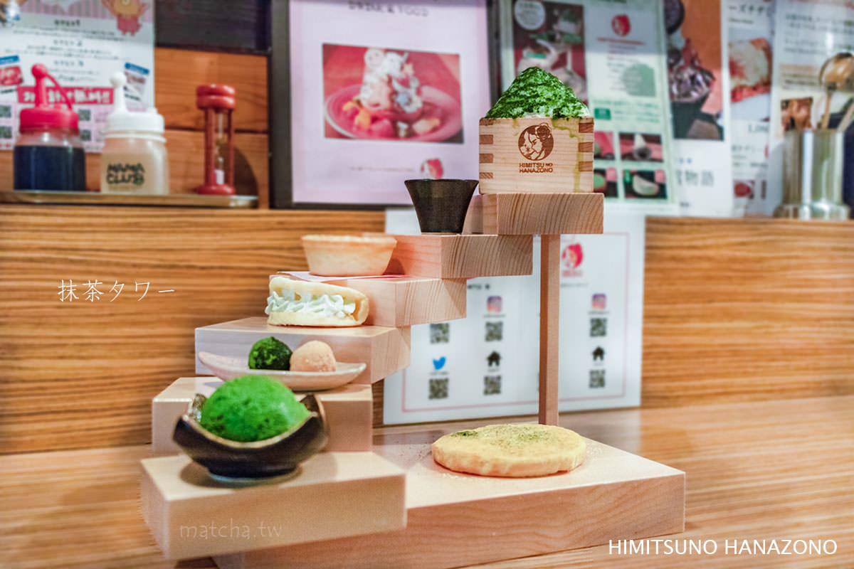 福岡抹茶|HIMITSUNO HANAZONO 。專屬於抹茶控的甜點塔