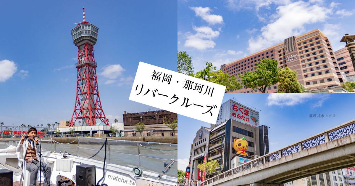 福岡旅遊||RIVER CRUISE 博多・中洲・那珂川水上巴士 。搭船一覽福岡美景