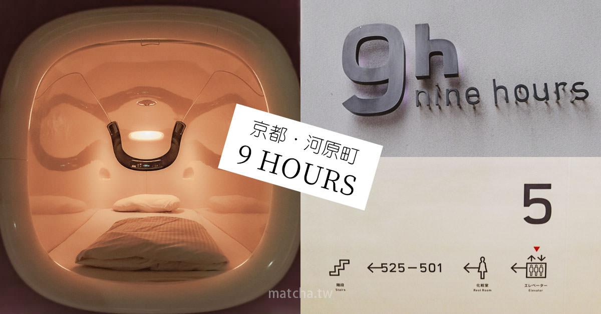 京都住宿|9H 九小時旅館。時尚未來感的單人膠囊