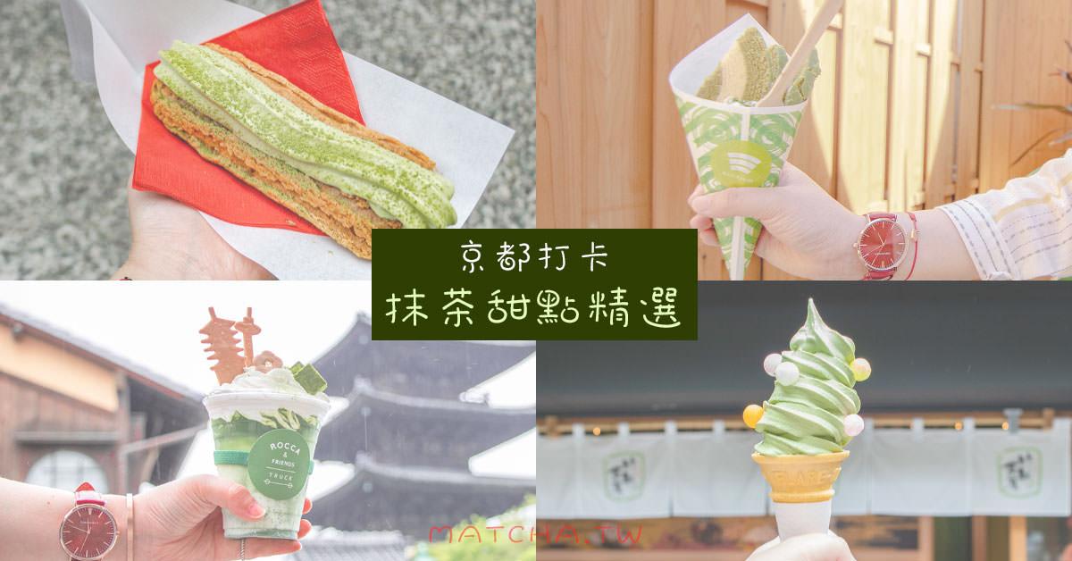 京都抹茶|戴著希奧朵拉吃抹茶甜點。吸睛必打卡精選輯
