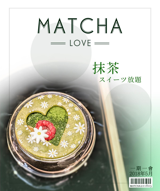 京都的抹茶甜點吃到飽?這就帶你來一探究竟!/抹式專題05