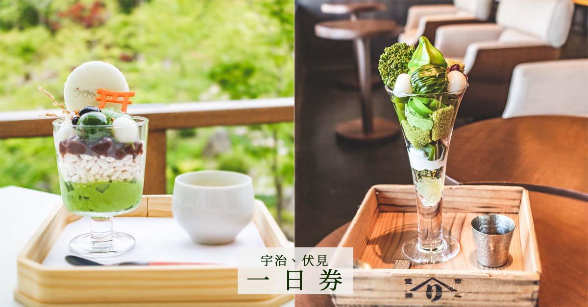 京都旅遊|宇治、伏見一日券。京都的交通票券分享