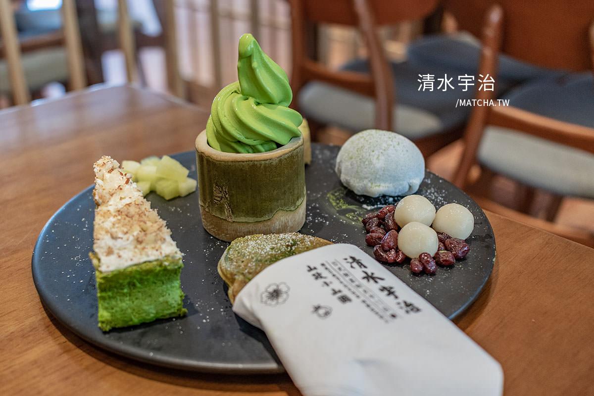 台中抹茶|清水宇治。中國及香港的抹茶專賣店旋風登台