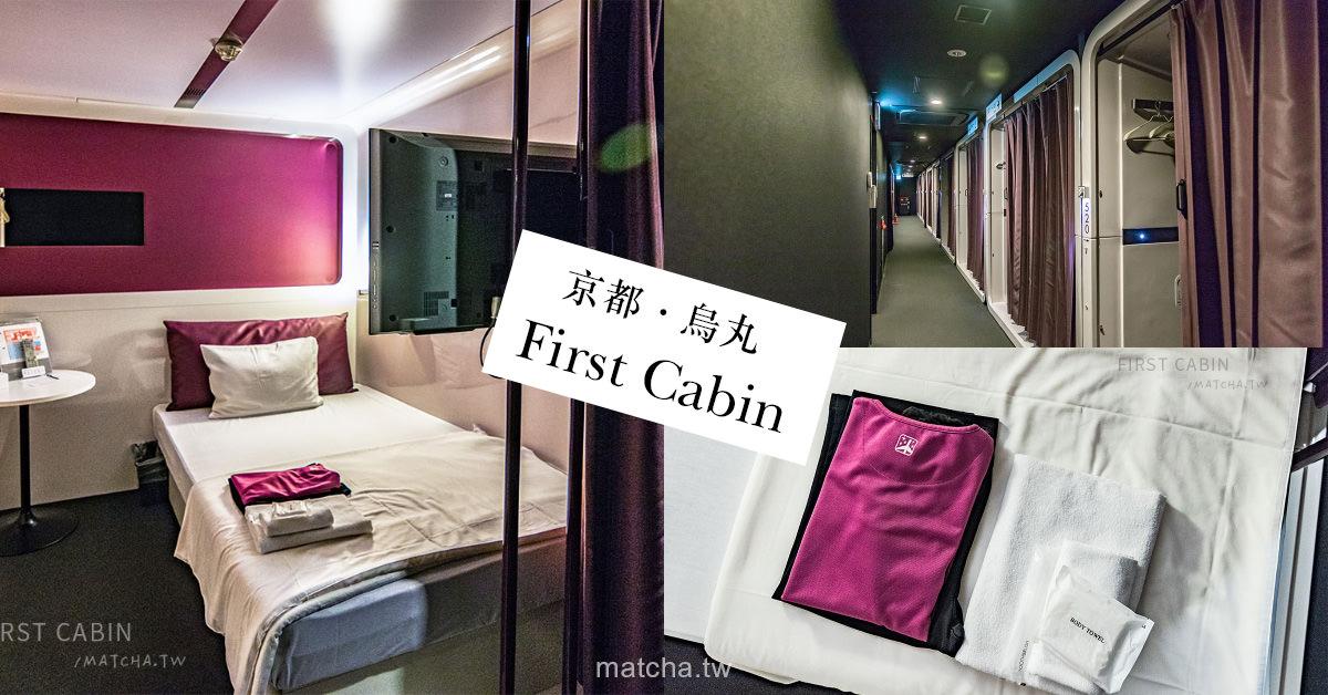 京都住宿|First Cabin Kyoto Karasuma 第一艙京都烏丸