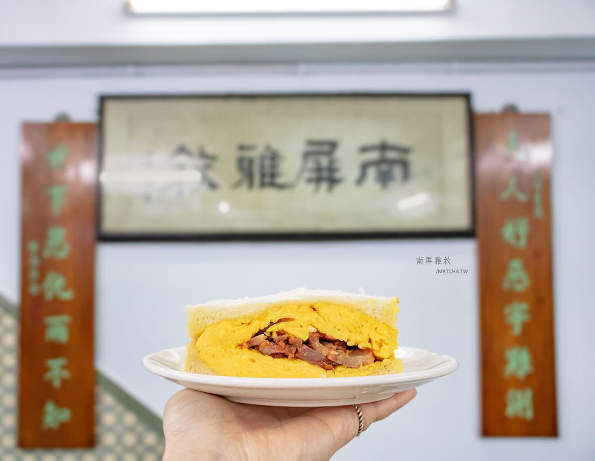 澳門美食|南屏雅敘。澳門最古老的茶餐廳,供應三明治早餐
